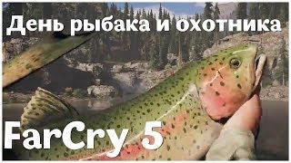 День рыбака и охотника (Far Cry 5 - серия 23)  , прохождение игры с   oldgamer