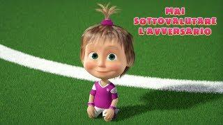 Masha e Orso - ⚽ Non sottovalutare l'avversario 🏆 Edizione Speciale Calcio