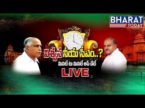 Karnataka Assembly Floor Test LIVE | Bharat Today