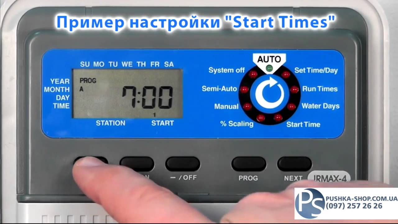 Контроллеры Irritrol Junior MAX инструкция