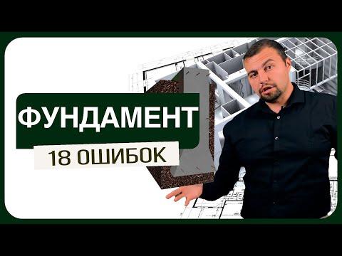 Фундамент. 18 ошибок которые нельзя делать / ТОП ошибок фундаментов 6+