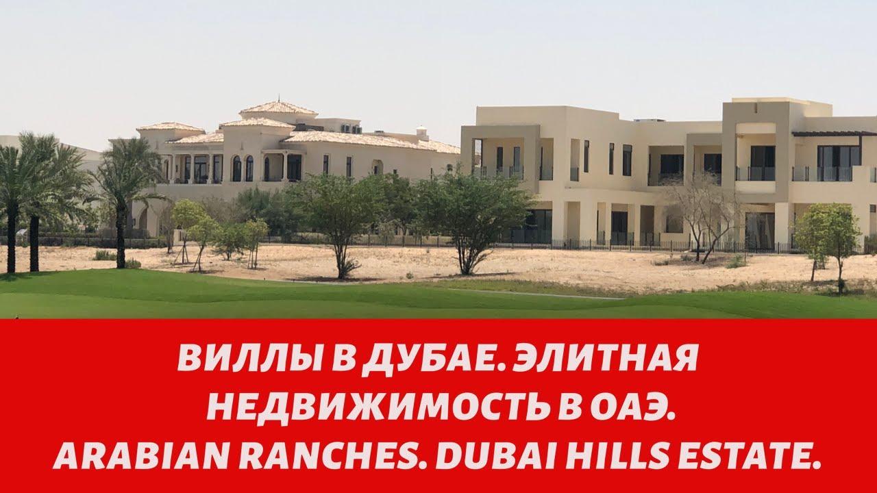 Недвижимость в оаэ элитная недвижимость в дубае emaar