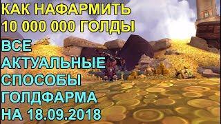 КАК НАФАРМИТЬ 10000000 ГОЛДЫ В WoW:BATTLE FOR AZEROTH 18.09.2018 ВСЕ АКТУАЛЬНЫЕ МЕТОДЫ ГОЛДФАРМА