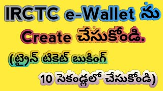 How To Create IRCTC e-Wallet    How To Load Money In IRCTC e-Wallet    In Telugu    Vani Hope   