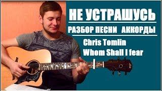 НЕ УСТРАШУСЬ | Аккорды | Господь небесных воинств | Chris Tomlin | Whom Shall I fear