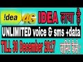 IDEA 1 year offer, UNLIMITED voice sms & data ?