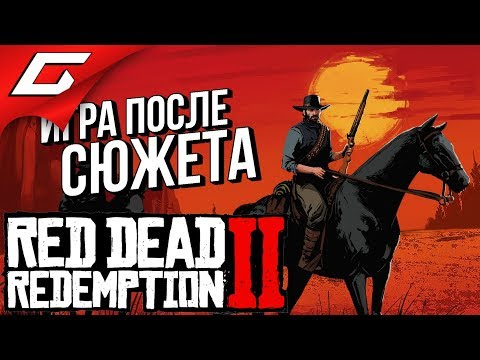RED DEAD REDEMPTION 2 ➤ Прохождение #38 ➤ ИГРА ПОСЛЕ СЮЖЕТА