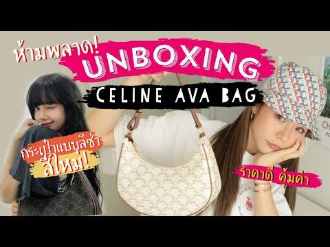 เปิดถุงช็อปกระเป๋า Celine Ava