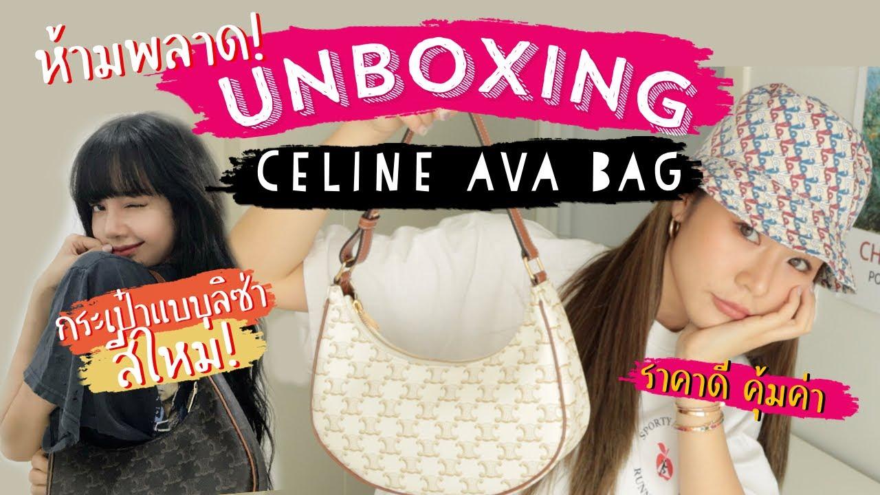 เปิดถุงช็อปกระเป๋า Celine Ava Bag สีใหม่ บอกเลยห้ามพลาด! l Frennicha