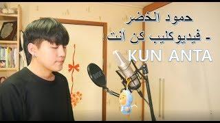 Video Humood - Kun Anta (Cover by Jay Kim) | حمود الخضر - فيديوكليب كن أنت download MP3, 3GP, MP4, WEBM, AVI, FLV Oktober 2018