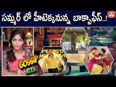 Biggest Box Office Clash Of 2018 l Gossip Adda l Namaste Telugu