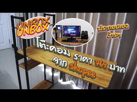 Unbox โต๊ะคอมจาก Shopee ราคา 769 บาท ประกอบเองง่ายๆ โคตรสวย..