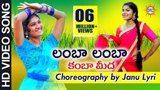 Lambha Lambha Kamba Meeda Folk Video Song HD | Latest Folk Telugu Songs | Disco Recording Company