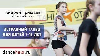 №20 Эстрадный танец для детей 7-13 лет. Андрей Гришаев, Новосибирск