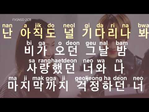 [KARAOKE] 소유(SOYOU) X 백현(BAEKHYUN) - 비가 와(RAIN)
