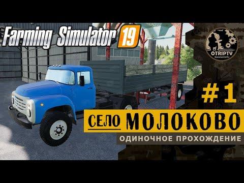 Farming Simulator 19 ● Карта Село Молоково 🔴 прохождение #1