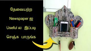 How to make wall mount key holder with Organizer using Newspaper | Best out of waste