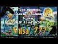 Таро-прогноз на декаду 10/01/18-19/01/18 вкл. для всех знаков Зодиака