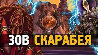 ЗОВ СКАРАБЕЯ - ЛЕГЕНДАРНОЕ СОБЫТИЕ | WoW Legion 7.3