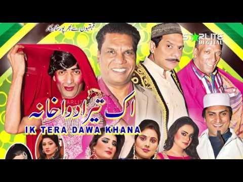 Ik Tera Dawa Khana New Pakistani Stage Drama Full Comedy Funny Play 2016