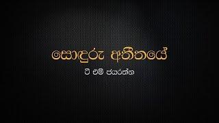 Sonduru Atheethaye ► Original Song Thumbnail