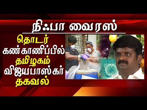 nipah virus latest news tamilnadu is in high alert tamil news today  While speaking to the reporters Tamil Nadu Health Minister vijayabaskar told that Tamilnadu medical team is on high alert and  they are seriously monitoring the  bordering  districts of Kerala and also Kodaikanal and Ooty region for Any outbreak  of nipah virus,  so far that has been no case of nipah in Tamilnadu, however we are on high alert.   nipah virus latest news, nipah, virus, latest news, tamil, tamil news, tamil news today    for tamil news today news in tamil tamil news live latest tamil news tamil #tamilnewslive sun tv news sun news live sun news   Please Subscribe to red pix 24x7 https://goo.gl/bzRyDm  #tamilnewslive sun tv news sun news live sun news