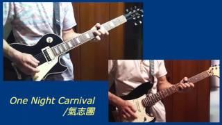 one night carnivalのギターパートを弾いてみました。左側がリードギタ...