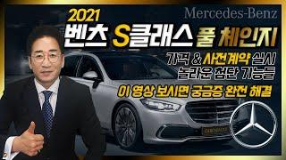 2021벤츠 S클래스 풀체인지 가격&사전계약 실…