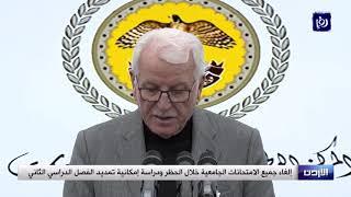 الأردن إلغاء جميع الامتحانات الجامعية خلال الحظر 23/3/2020