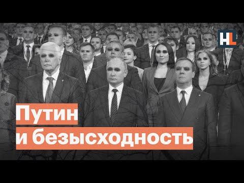 Россия-2020. Почему все