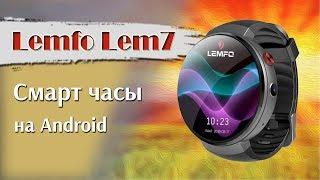 LEMFO LEM7 - смарт годинник на Android: розпакування