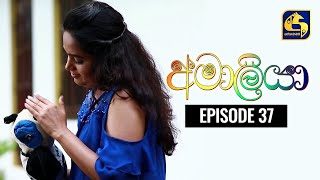 AMALIYA Episode 37 || අමාලියා II 11th October 2020 Thumbnail