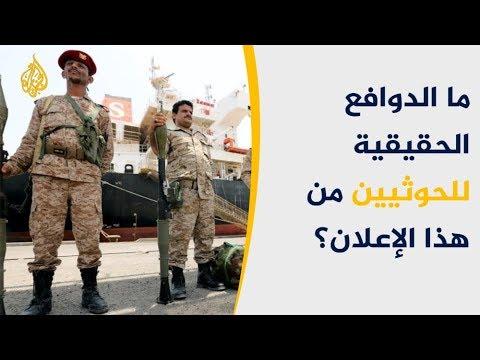 انسحاب الحوثيين من الحديدة.. خطوة جدية أم مسرحية مكشوفة؟