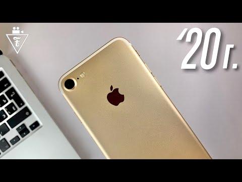 Покупать ли iPhone 7 в 2020г.?