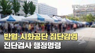 반월·시화공단 집단감염…진단검사 행정명령 / 연합뉴스TV (YonhapnewsTV)