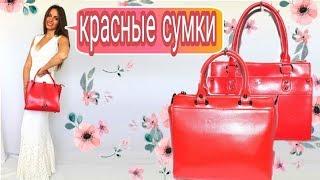 Красные кожаные женские сумки. Интернет магазин. Видео обзор на сумки 2019