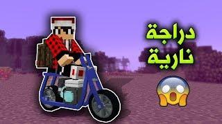 سوبر كرافت #6 صنعت دراجة نارية صغيرة !!!!