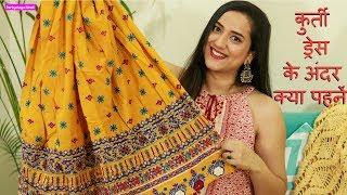 कुर्ती Dresses के अंदर क्या पहनें   Style Tips for Kurti Dresses   Perkymegs Hindi