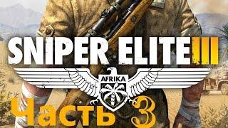 Прохождение Sniper Elite 3 - Часть 3