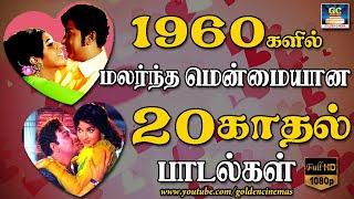 1960s Tamil Movie Best 20 Songs | Kadhal Padalgal
