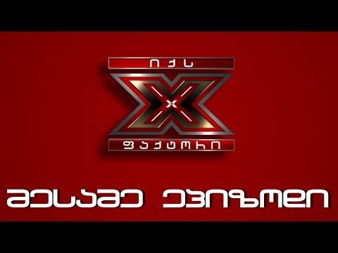 The X Factor Georgia - Episode 3 - Season 1 - 2014