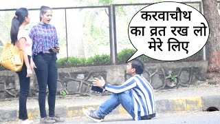 Karwa Chauth Ka Vrat Rakh Lo Mere Liye Prank On Cute College Girl By Desi Boy With Epic Twist