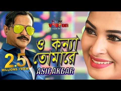 O Konna Tomare | ও কন্যা তোমারে | Asif Akbar | Shirin Shila | Exclusive Music Video 2018
