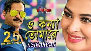 O Konna Tomare   ও কন্যা তোমারে   Asif Akbar   Shirin Shila   Exclusive Music Video 2018