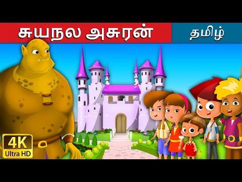 சுயநல அசுரன்   Selfish Giant In Tamil   Fairy Tales In Tamil   Story In Tamil   Tamil Fairy Tales