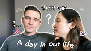 [국제커플] 아침식사 ,누렁니 탈출, 미국일상VLOG …