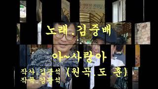 김중배 가요음반 홍보방송TV 밴드 홍보영상