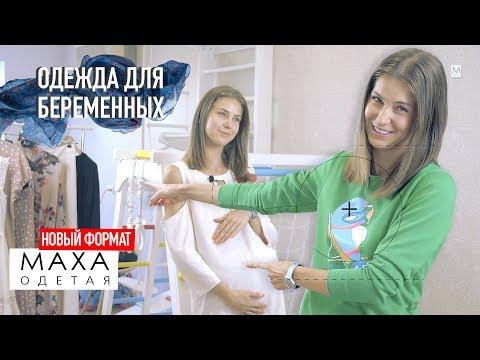 Одежда для беременных на все времена года. Базовый гардероб. Советы и рекомендации от Маха Одетая