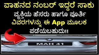 How To Find Vehicle Details With The Registration Number |Must Have Apps |Technical Jagattu