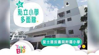 Publication Date: 2019-04-13   Video Title: Think Big - 聖士提反書院附屬小學